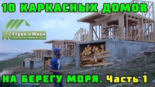КАРКАСНЫЕ ДОМА на берегу моря. Красота. Краснодар в Крыму)).