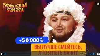 Прожарка на Рассмеши Комика от КИЕВСТОНЕРА 2