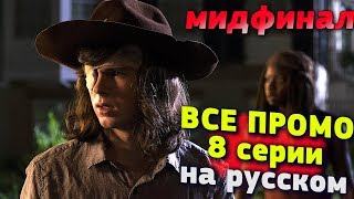 Ходячие мертвецы 8 сезон 8 серия - Все Промо на Русском