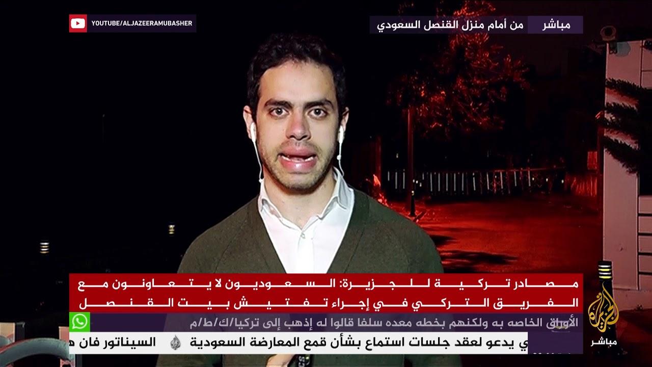 لماذا يرفض السعوديون تفتيش فريق التحقيق التركي لمنزل القنصل السعودي؟