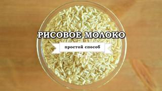 РИСОВОЕ МОЛОКО | простая версия
