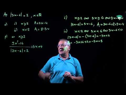 Λύσεις τράπεζας θεμάτων Άλγεβρας Α' Λυκείου - Φ. 1009 - Θέμα 2ο