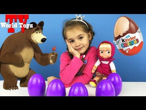 Арина и Маша из мультика Маша и медведь открывают киндер сюрпризы  kinder surprise