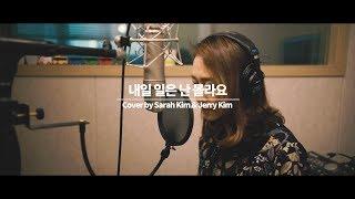 I Know Who Holds Tomorrow [내일 일은 난 몰라요] Cover by Sarah Kim & Jerry Kim