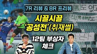 [7R 리뷰&8R 프리뷰]시끌시끌 '공성전'(취재썰有), 12팀 부상자 체크