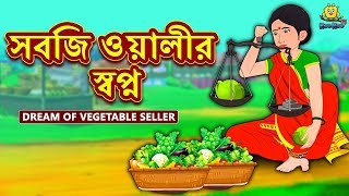 সবজি ওয়ালীর স্বপ্ন - Rupkothar Golpo | Bangla Cartoon | Bengali Fairy Tales | Koo Koo TV Bengali