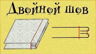 ДВОЙНОЙ выворотный шов (Машинные швы)