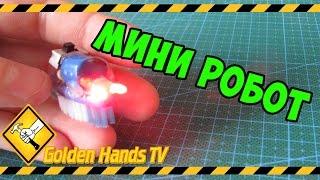 Как сделать мини робота /  How to make a mini robot(Заходите сюда ↓↓↓ Мой 2 канал :https://goo.gl/woShCr ( крутые распаковки товаров из Китая!!!) Крутые товары с..., 2016-02-22T10:00:00.000Z)