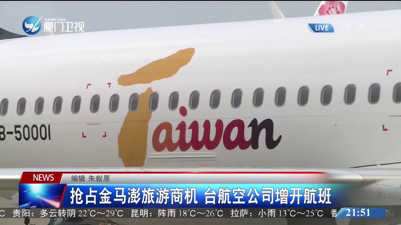 【台灣】搶佔金馬澎旅遊商機 台航空公司增開航班