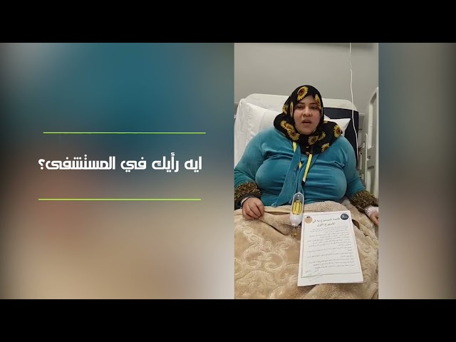 تكميم المعدة للدكتور محمد ضياء سرحان