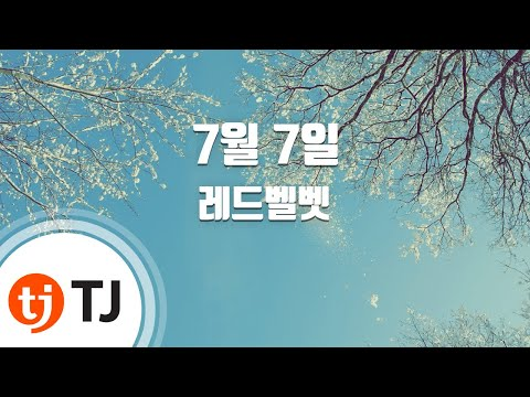[TJ노래방] 7월 7일(One Of These Nights) - 레드벨벳(Red Velvet) / TJ Karaoke