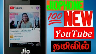 today-new-update-new-youtube-in-jio-phone-masstamil-tamil