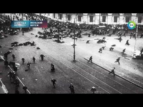 видео: Июльский мятеж [ Секретные материалы ]
