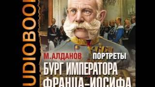 2000463 01 Аудиокнига. Алданов М.А. «Портреты. Бург императора Франца-Иосифа»
