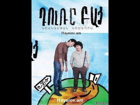 Dure Bac (2011) - Դուռը Բաց