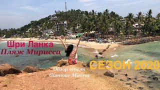 Шри Ланка 2020 пляж Мирисса скала Попугай обзор отеля Glamour Mirissa