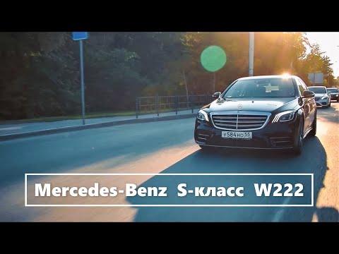 Mercedes-Benz S-класс w222. Король уходит! Да здравствует Король!