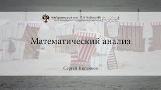 Лекция 36 | Математический анализ | Сергей Кисляков | Лекториум