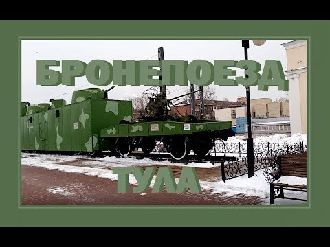 Бронепоезд Тульский рабочий - экскурсия с экскурсоводом