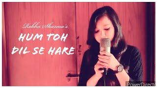 Hare Hare - Hum To Dil Se Hare   Unplugged Cover   RekhaSharma   Josh   Female Version Sad Song 2020