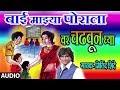 Download BAI MAJHYA PORALA VAR CHADHVUN GHYA || HIT MARATHI LOKGEET BY MILIND SHINDE MP3 song and Music Video