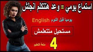أشهر جمل انجليزي لحياتك اليومية-مٌجمع | أسرع طريقة هتتعلم منها English