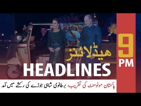 ARYNews Headlines   British Royal couple arrives at Pakistan Monument in rickshaw  9PM  15 OCT 2019