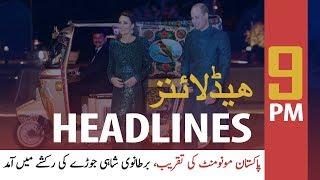 ARYNews Headlines | British Royal couple arrives at Pakistan Monument in rickshaw |9PM| 15 OCT 2019