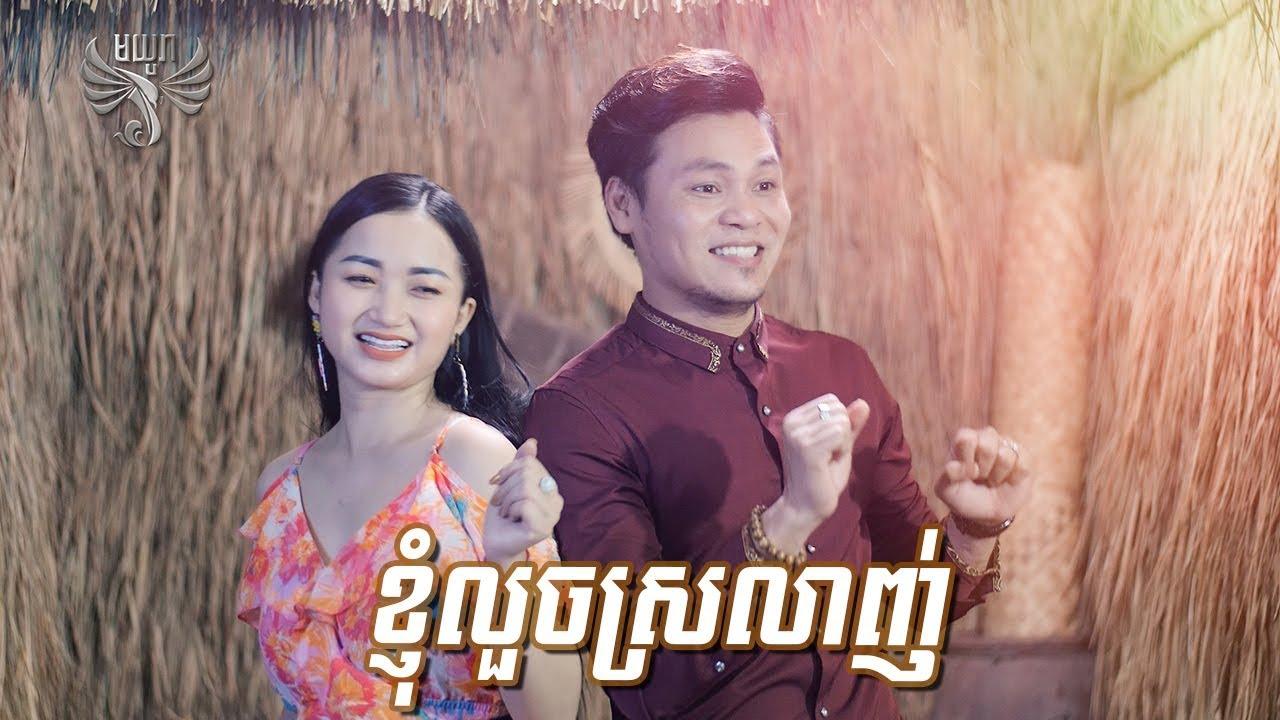 ខ្ញុំលួចស្រលាញ់ - សួស រត្ថា, Knhom Louch Srolanh - Sous Ratha | Cover