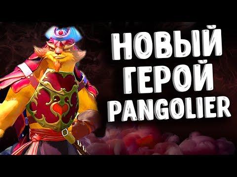 видео: НОВЫЙ ГЕРОЙ pangolier ИМБА ПАТЧ 7.07 В ДОТА 2