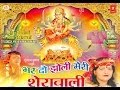 Download Maa Vaishno Mahima Aalha Dhun [Full Song] - Bhar Do Jholi Meri Sherawali MP3 song and Music Video