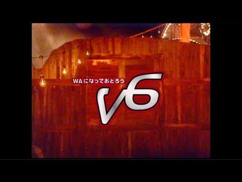 V6 / WAになっておどろう(YouTube Ver.)