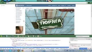 Как обмануть сайт Vkontakte