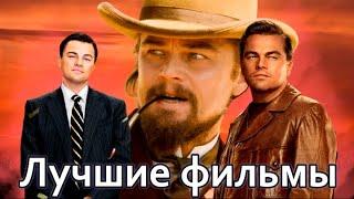 Лучшие фильмы ЛЕОНАРДО ДИ КАПРИО за 10 минут