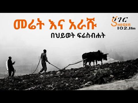 Ethiopia Sheger FM – መሬት እና አራሹ – Documentary – በህይወት ፍሬስብሐት