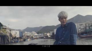 Easy Shen 沈簡單 - 石頭記 Our Story ft. 鄭少華 Ar B Chiang [Music Video]