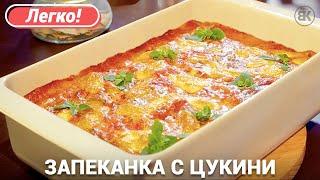Кабачки Запеченные в Духовке с Сыром Рецепт | Zucchini Parmigiana Recipe | Вадим Кофеварофф
