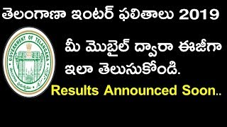 How To Check TS Inter Results 2019 I TS Inter 1st And 2nd year Results 2019  Announced Soon
