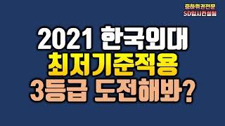 2021 한국외대 상향…