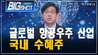 글로벌 항공우주 산업 국내 수혜주/외국인의 눈/최성민의…