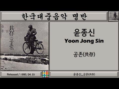 한국대중음악명반 / 윤종신 (Yoon Jong Sin) 4집 / 공존(共存)