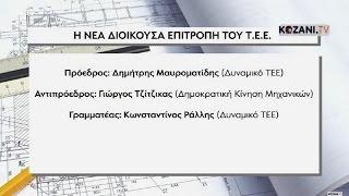 Η νέα Διοικούσα του ΤΕΕ Δυτικής Μακεδονίας