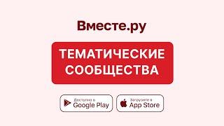 Тематические сообщества Вместе.ру