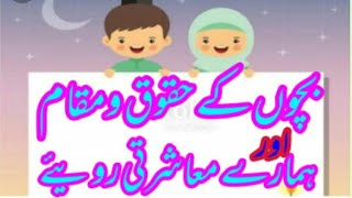 Olad k Haqooq o muqam or SOCIETY k rawiya    RIGHTS OF CHILDREN    Allama Muhammad Naeem is noori
