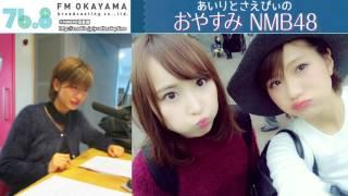 谷川愛梨 村瀬紗英 あいりとさえぴぃのおやすみNMB48 [ゆいぽんとさえぴ...