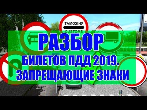 Разбор экзаменационных билетов ПДД 20120.  Запрещающие знаки