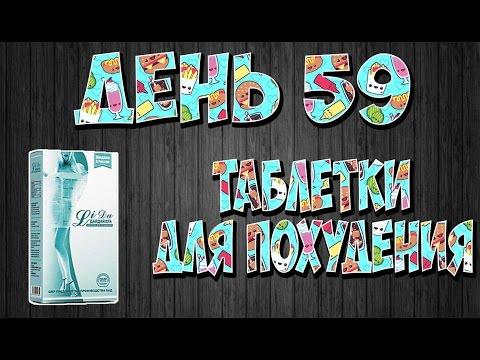 КАК ПОХУДЕТЬ (BLOG) // День 59 (Таблетки для похудения)
