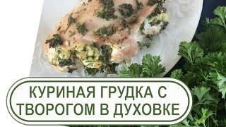 Куриная грудка с ТВОРОГОМ и травами в духовке: ПП-рецепт