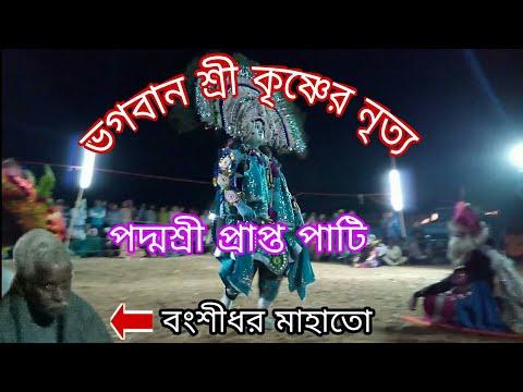 Krishna nach // Gombhir sing mura//...