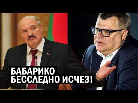 СРОЧНО!! Бабарико ПРОПАЛ - перестал ВЫХОДИТЬ на связь: Беларусь бьёт тревогу - Свежие новости